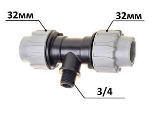 Тройник наружная резьба COS ТНР 32x3/4x32