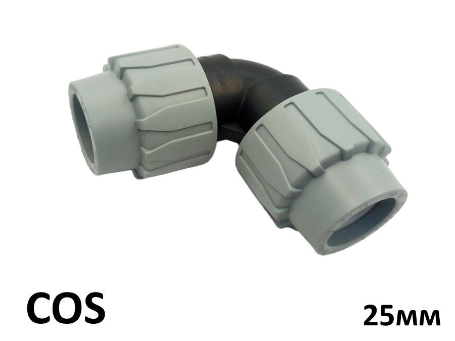Колено зажимное COS КЗ 25