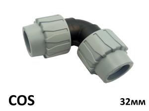 Колено зажимное COS КЗ 32