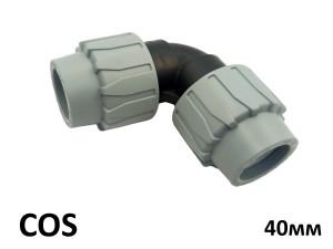 Колено зажимное COS КЗ 40