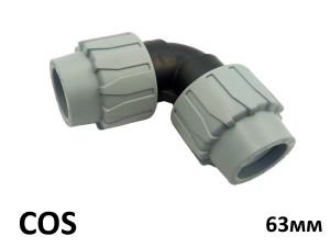 Колено зажимное COS КЗ 63