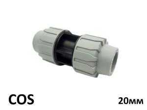 Муфта зажимная COS МЗ 20