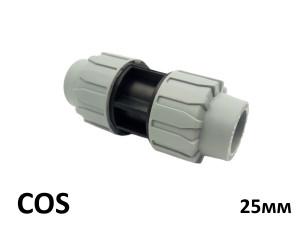 Муфта зажимная COS МЗ 25