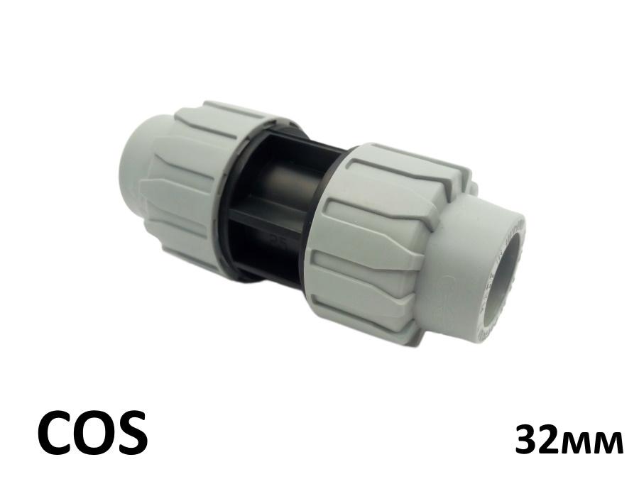 Муфта зажимная COS МЗ 32
