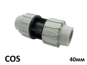 Муфта зажимная COS МЗ 40