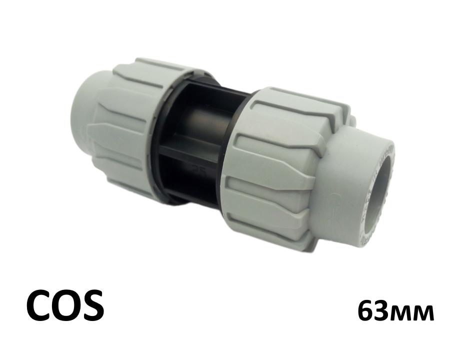 Муфта зажимная COS МЗ 63