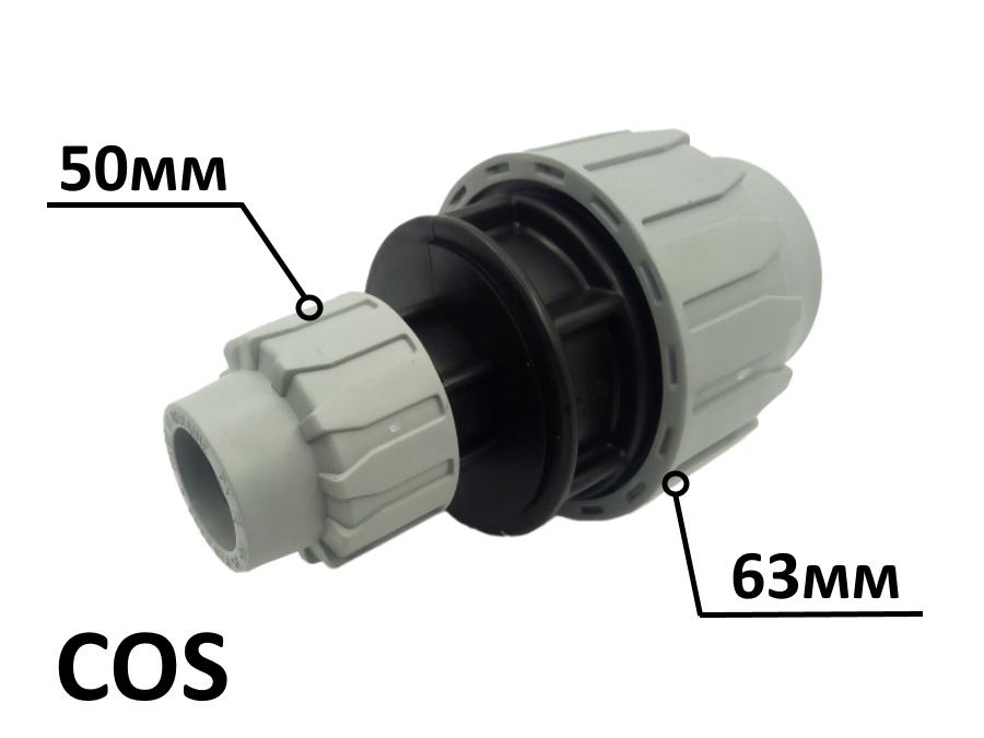 Муфта редукционная COS МР 63x50