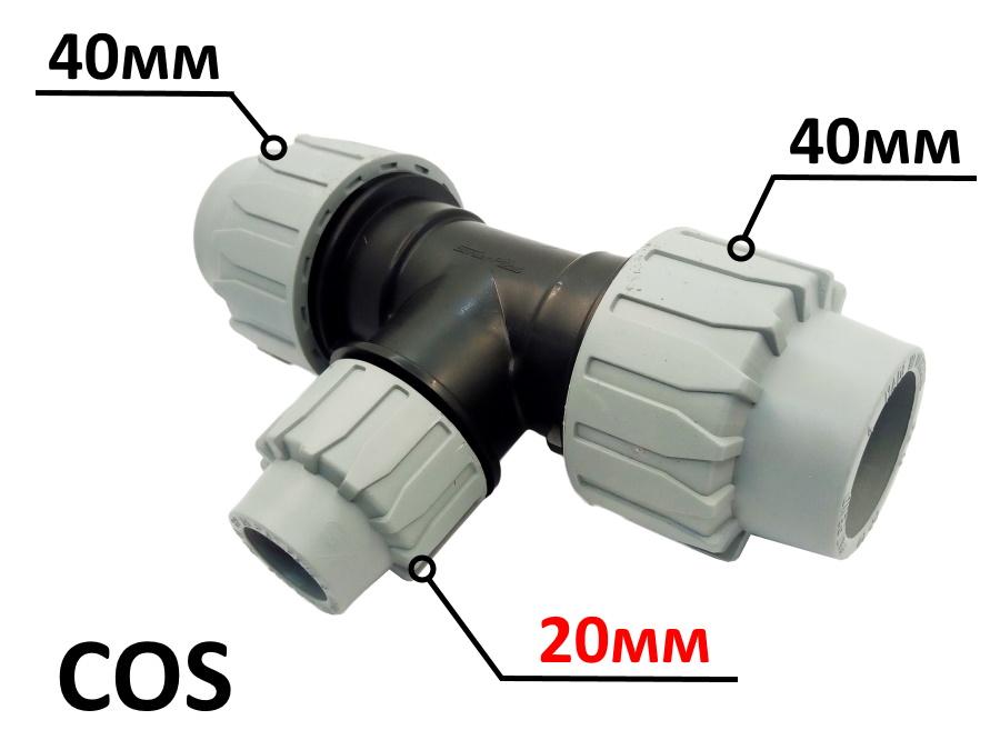 Тройник редукционный COS ТР 40x20x40
