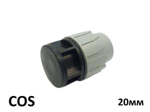 Заглушка COS 20