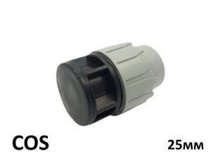 Заглушка COS 25