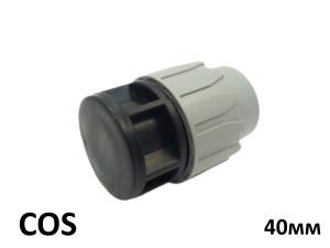 Заглушка COS 40