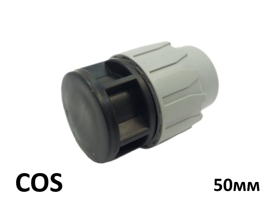 Заглушка COS 50