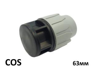 Заглушка COS 63