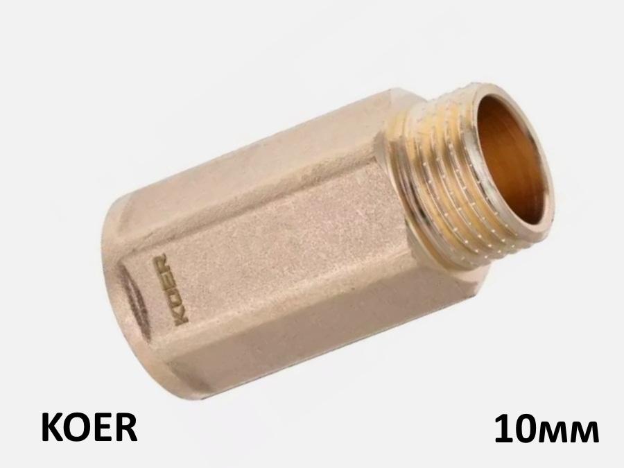 Удлинитель латунный 1/2 без покрытия. Длина 10мм.