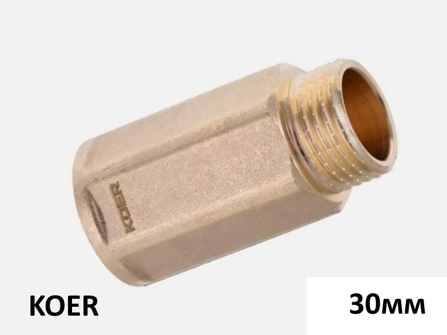 Удлинитель латунный 1/2 без покрытия. Длина 30мм.