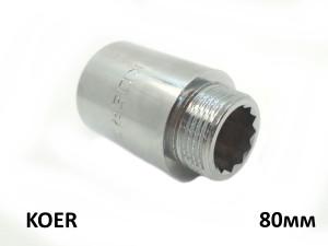 Удлинитель 3/4 KOER латунный 80мм хром