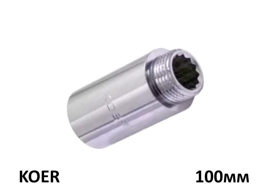 Удлинитель латунный 1/2 усиленный, хромированный. Длина 100мм.