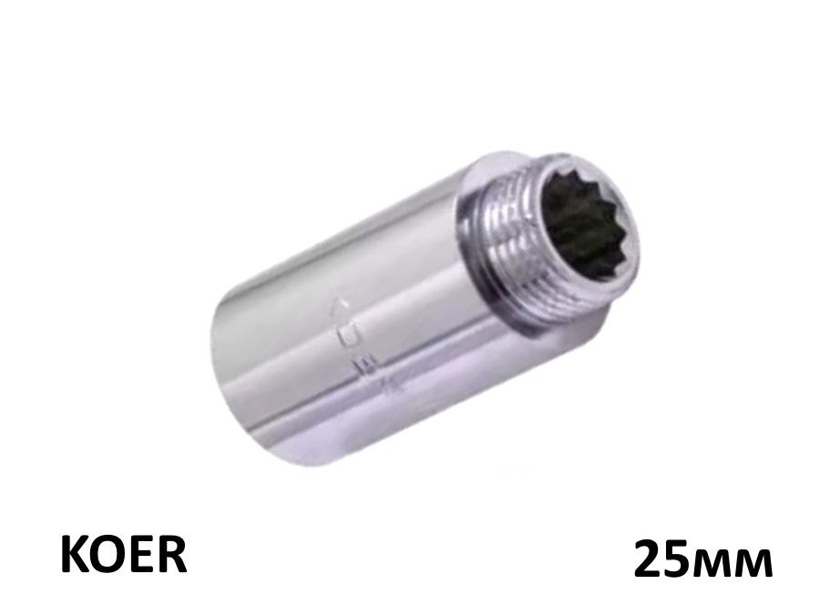Удлинитель латунный 1/2 усиленный, хромированный. Длина 25мм.