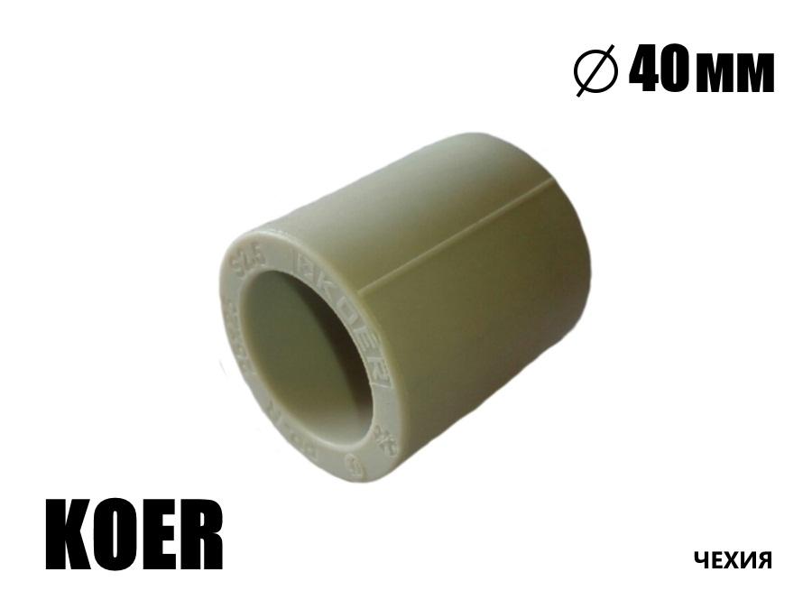 Муфта соединительная 40 KOER