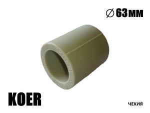 Муфта соединительная 63 KOER