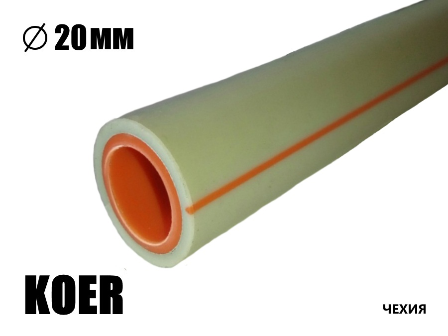 Труба 20мм для отопления KOER Композит
