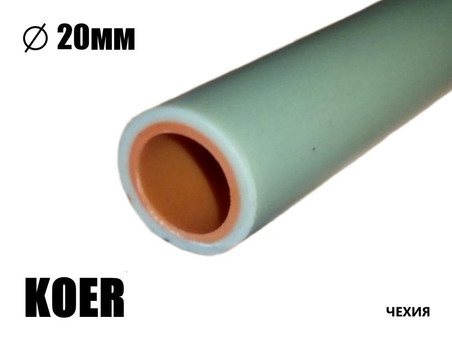 Труба 20мм водопроводная PN20 KOER