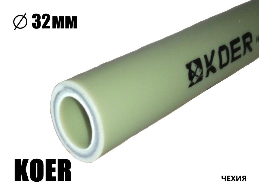 Труба 32мм для отопления KOER Basalt Стекловолокно