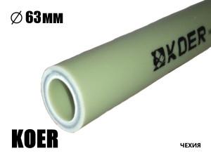 Труба 63мм для отопления KOER Basalt Стекловолокно