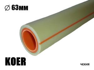 Труба 63мм для отопления KOER Композит