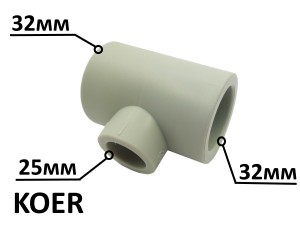 Тройник 32-25-32 переходной KOER