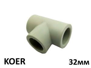 Тройник 32-32-32 KOER