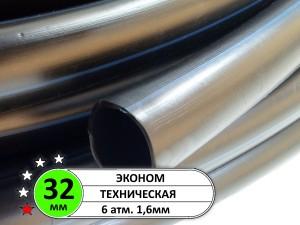"""Труба ПНД 32мм """"Эконом"""" 6 атм. 1.6мм Черн. Техн."""