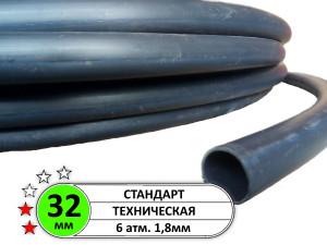 "Труба ПНД 32мм ""Стандарт"" 6 атм. 1,8мм Черн. Техн."