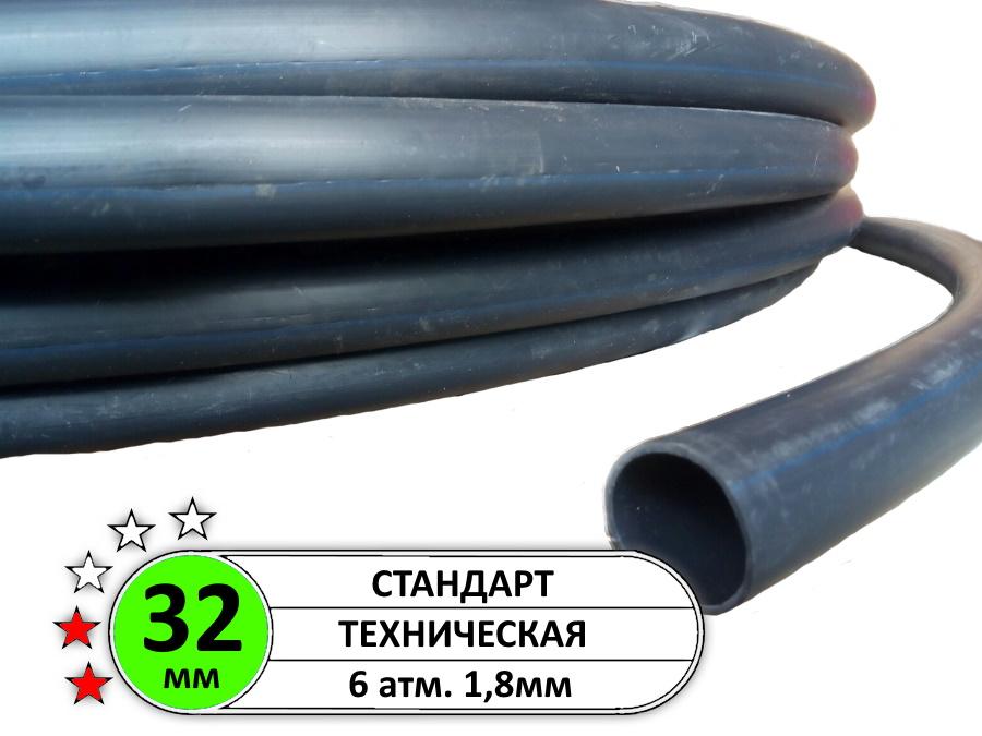 "Труба ПНД 32мм ""Стандарт"" 6 атм. 1.8мм Черн. Техн."