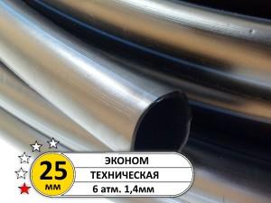"""Труба ПНД 25мм """"Эконом"""" 6 атм. 1.4мм Черн. Техн."""