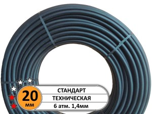 "Труба ПНД 20мм ""Стандарт"" 6 атм. 1.6мм Черн. Техн."