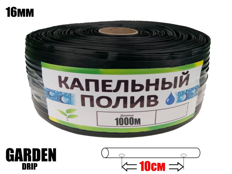 Капельная лента щелевая Garden Drip 10 см 1000 м