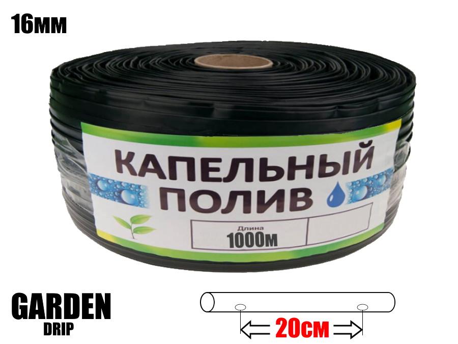 Капельная лента щелевая Garden Drip 20 см 1000 м