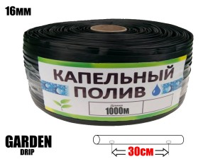 Капельная лента щелевая Garden Drip 30 см 1000 м