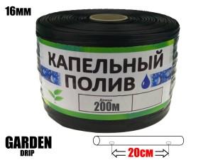 Капельная лента эмиторная Garden Drip 20 см 200 м