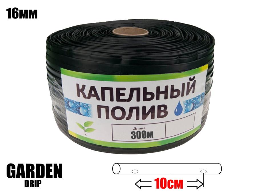 Капельная лента эмиторная Garden Drip 10 см 300 м