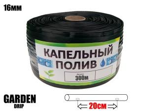 Капельная лента щелевая Garden Drip 20 см 300 м