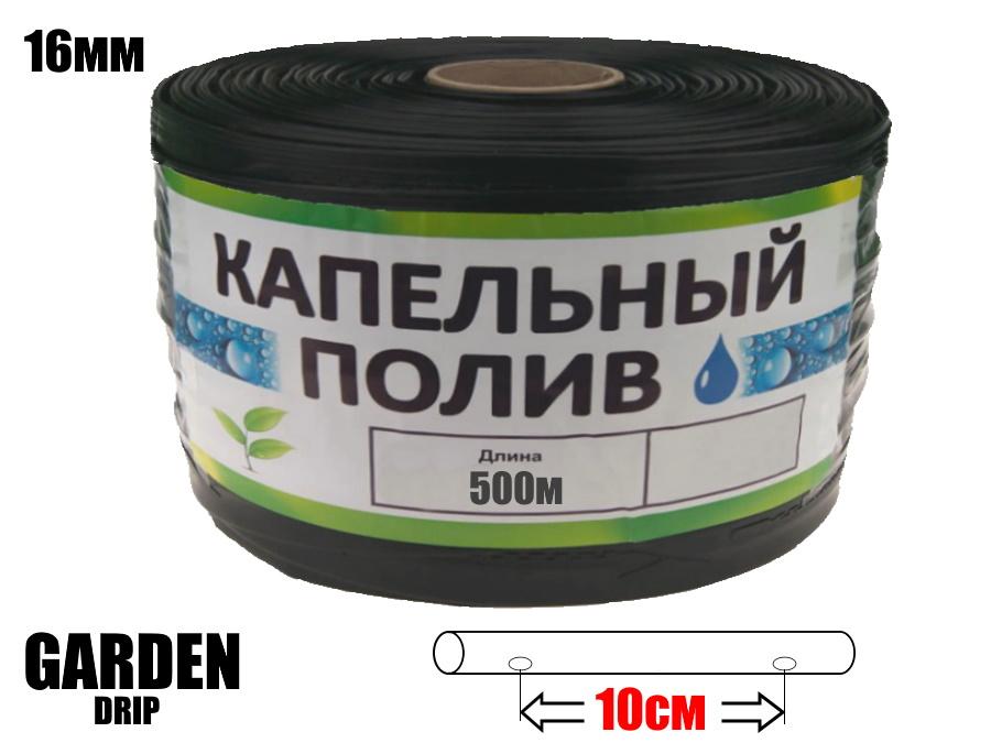 Капельная лента щелевая Garden Drip 10 см 500 м