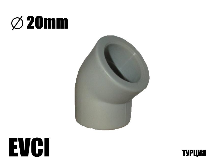 Колено 20/45 EVCI