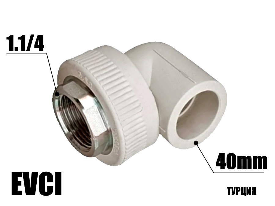 Колено под ключ 40-1.1/4в EVCI