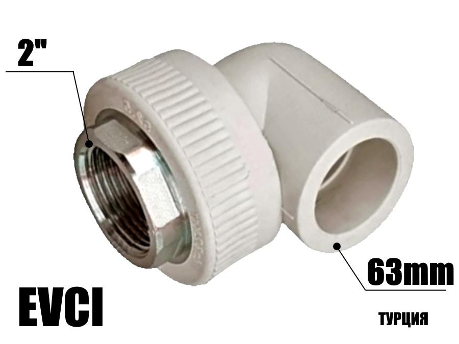 Колено под ключ 63-2в EVCI