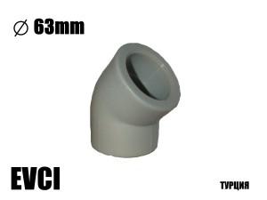 Колено 63/45 EVCI