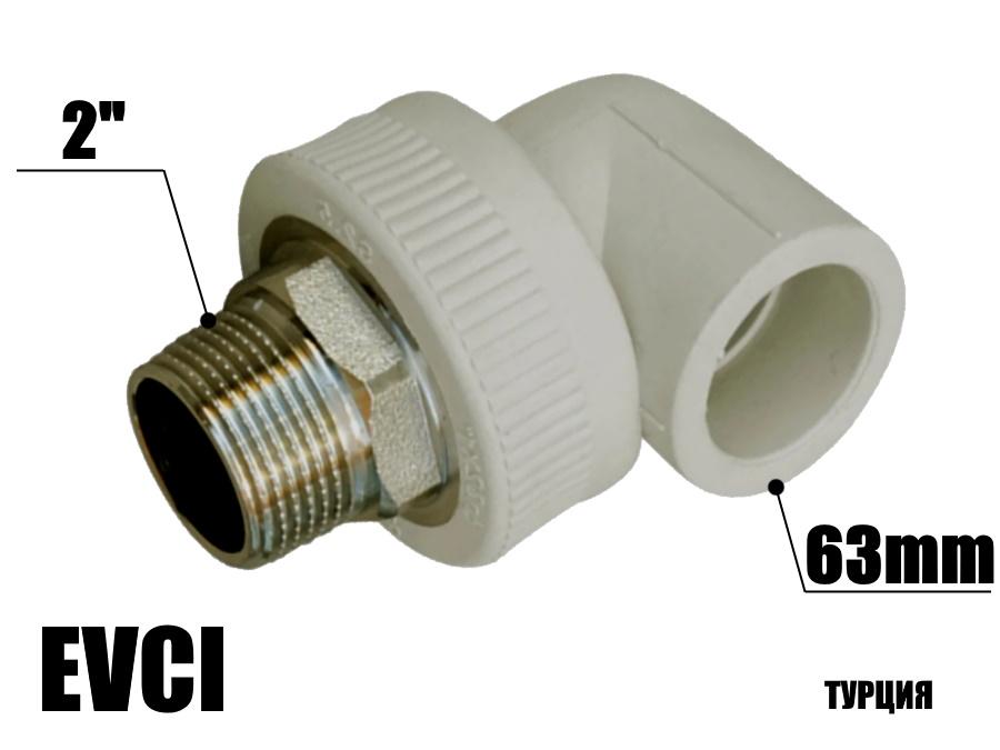 Колено под ключ 63-2н EVCI