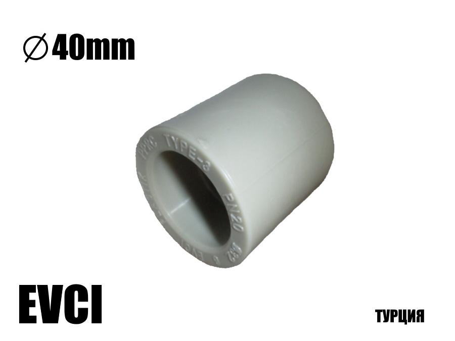 Муфта соединительная 40 EVCI