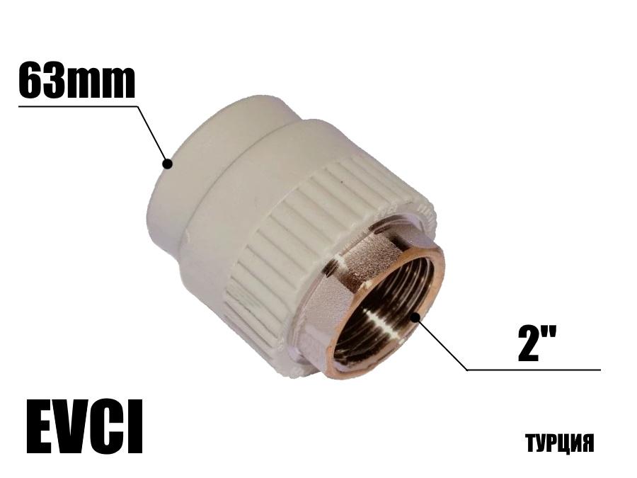 """МРВ 63-2""""в EVCI (под ключ)"""